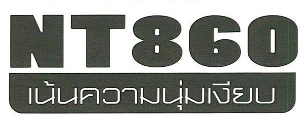 แหล่งรถยนต์ : NT860 เน้นความนุ่มเงียบ