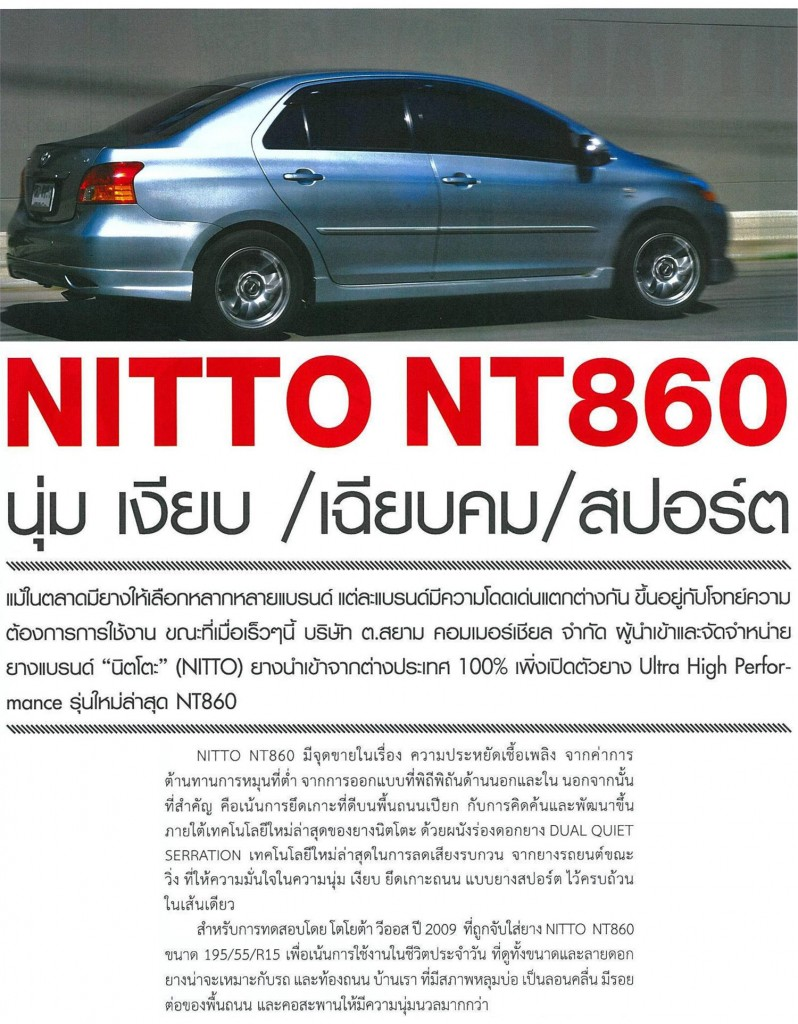 NT860_AutoPreview1